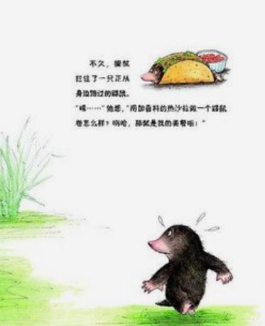 中文绘本《獾的美餐》儿童故事绘本