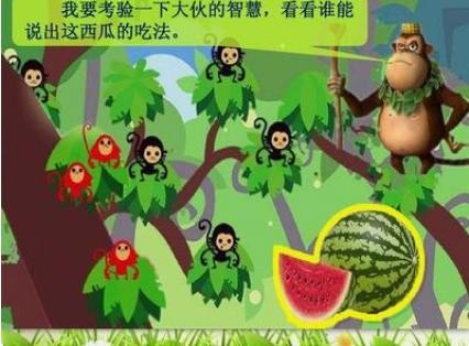 绘本故事推荐《猴吃西瓜》儿童故事绘本