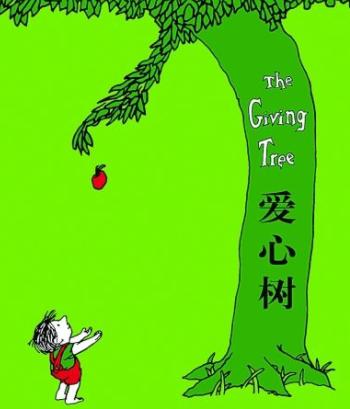 《爱心树》儿童故事绘本分享,绘本阅读《爱心树》儿童故事绘本分享