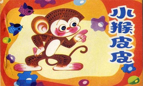 《小猴皮皮》儿童绘本故事分享配图1
